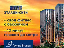 ЖК бизнес-класса «Эталон-Сити» Только в феврале доп. скидка 5% при